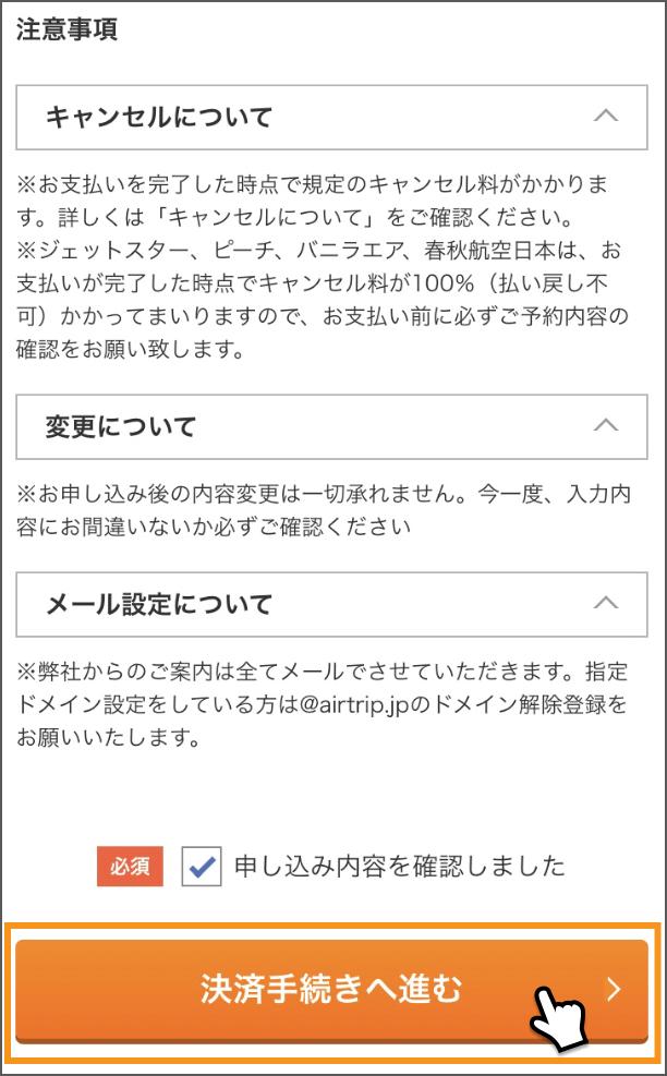 春秋 航空 キャンセル 料