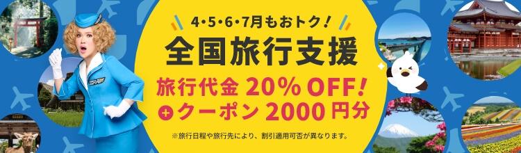 エアトリ購入者ならPCR検査が3,980円(税込)から10%OFFの特別価格で!