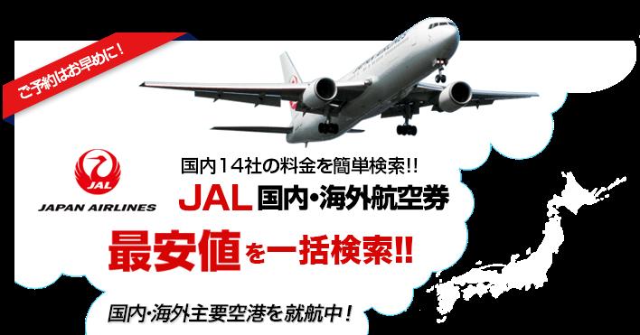 日本航空(JAL)の格安航空券、...