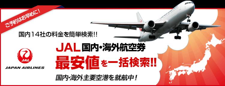 JAL(日本航空)の格安航空券、...