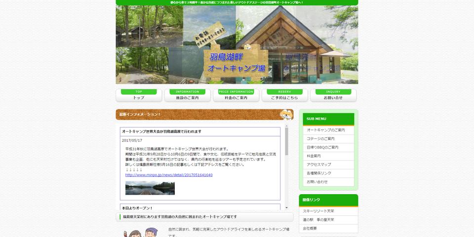 羽島湖畔オートキャンプ場(福島)