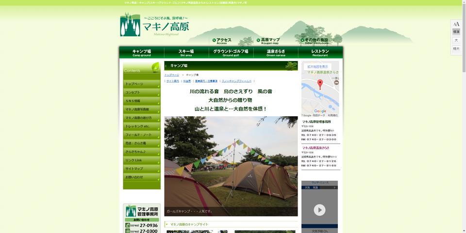 マキノ高原キャンプ場(滋賀県)