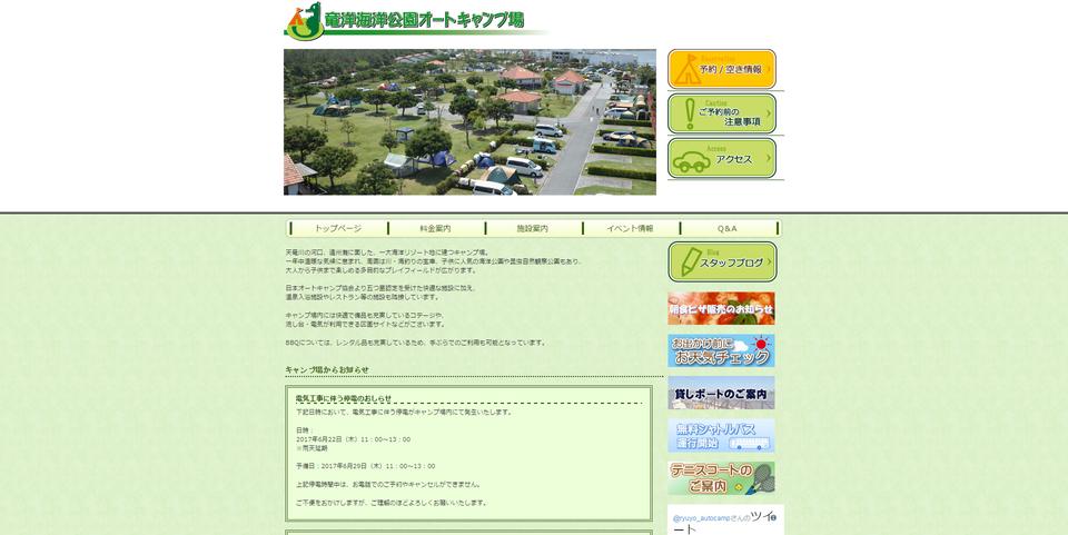 磐田市竜洋海洋公園オートキャンプ場(静岡県)