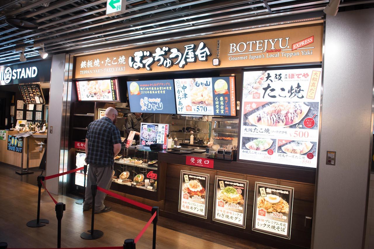ぼてぢゅう屋台(成田国際空港店)