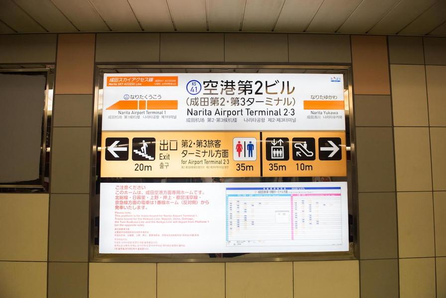 成田空港第二ターミナル道順1