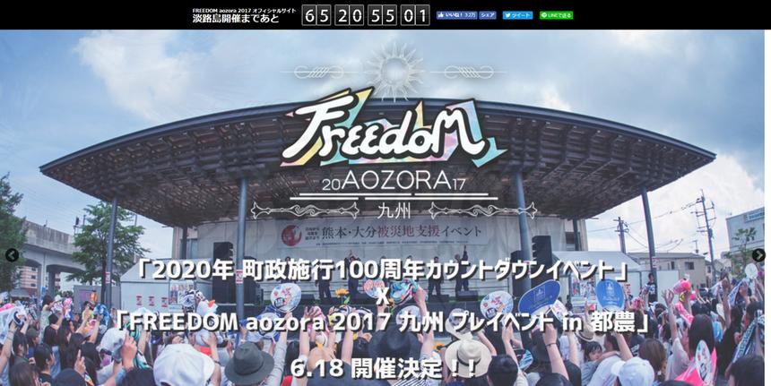 FREEDOM aozora 2017 淡路島