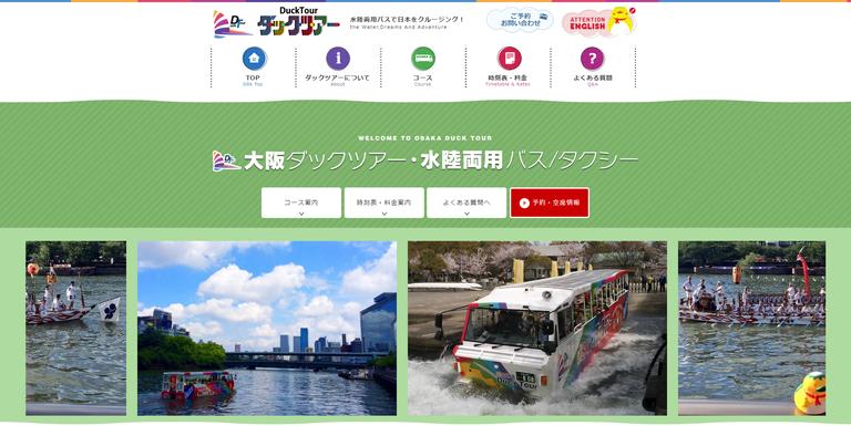 大阪 ダックツアー|コースのご紹介|水陸両用バスで名所を巡る新感覚バスツアー