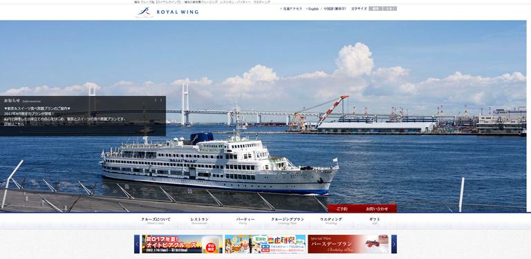 横浜 クルーズ船【ロイヤルウイング】- 横浜の美夜景クルージング