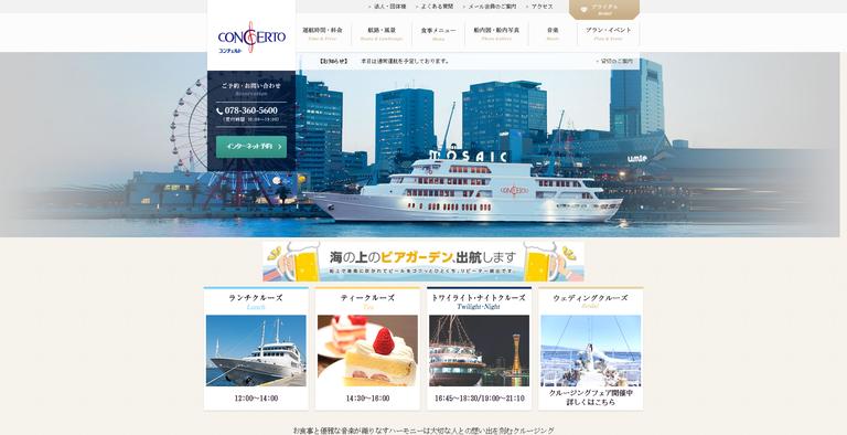 神戸観光を忘れられない思い出に|神戸コンチェルト公式ホームページ
