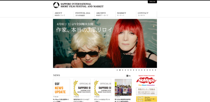 札幌国際短編映画祭