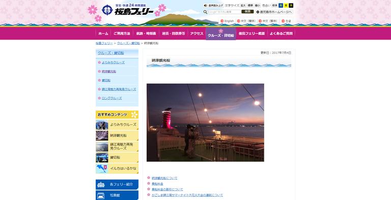 納涼観光船|桜島フェリー