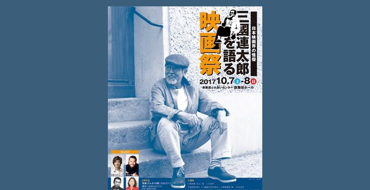 三國連太郎を語る映画祭
