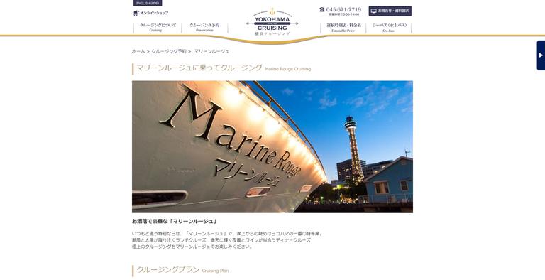 マリーンルージュ・マリーンシャトル・シーバス・横浜クルージング