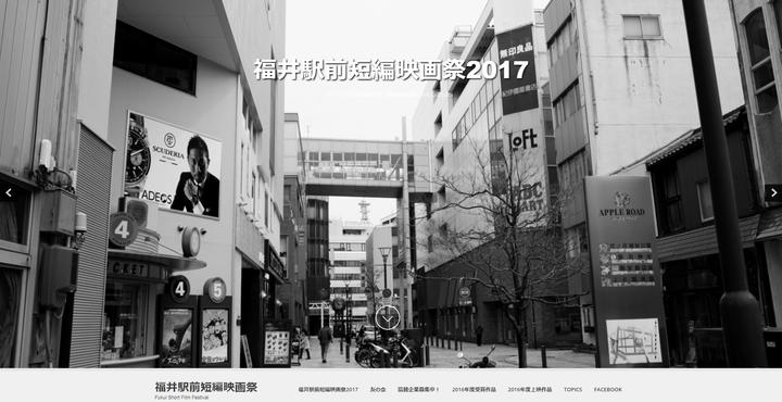 福井駅前短編映画祭