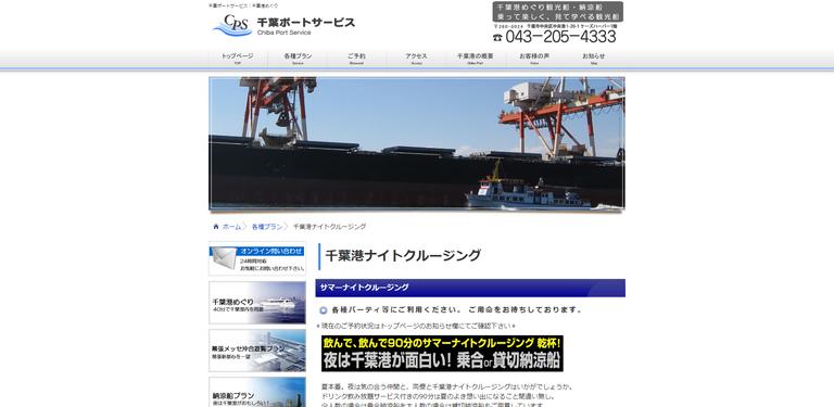 千葉港ナイトクルージング|千葉ポートサービス|千葉港めぐり