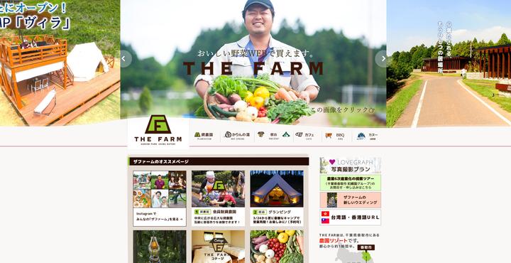 農園リゾートTHE FARM