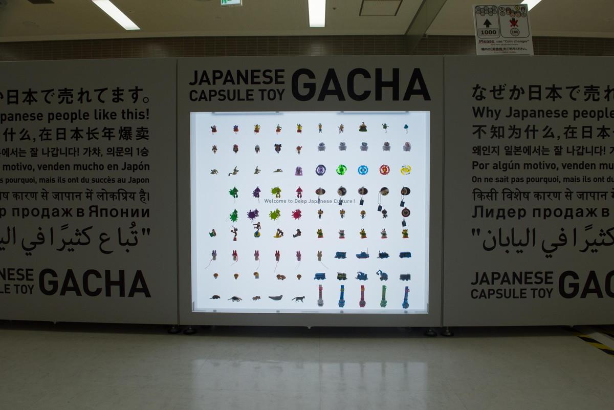 成田空港ガチャガチャ