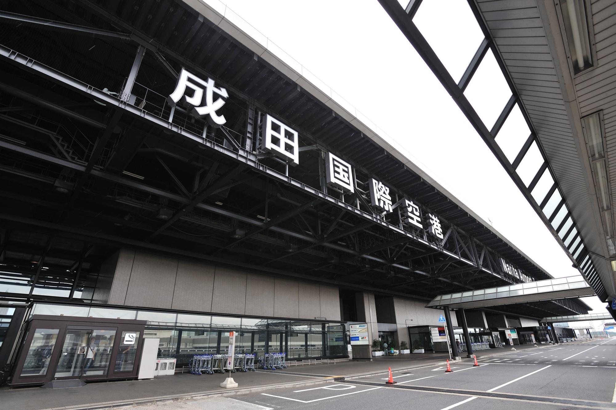 錦糸町成田