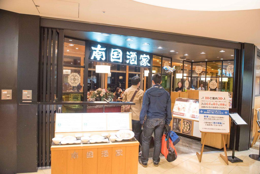 羽田夜景レストラン7
