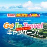 Go to Travel(トラベル)キャンペーンの対象にならない旅行もあるの?